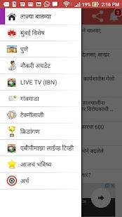 Thalak News ठळक बातम्या Latest Marathi News - náhled
