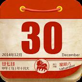 通勝農民曆-農曆日曆 擇日萬年曆黃曆