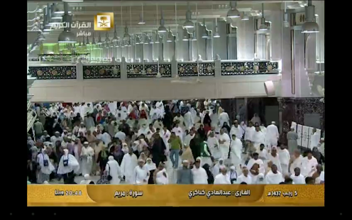 Watch Makkah & Madinah Live HD- screenshot thumbnail