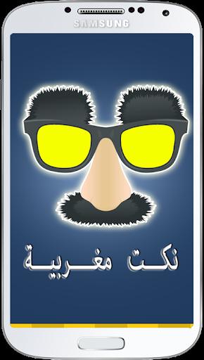 Moroccan jokes