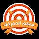 سهم المعرفة Download for PC Windows 10/8/7