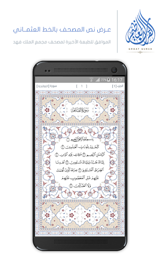 Great Quran | u0627u0644u0642u0631u0622u0646 u0627u0644u0639u0638u064au0645 5.4 screenshots 2