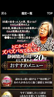 静岡駿河の母 占い師アミ素子 - náhled