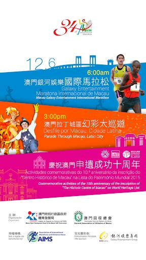 澳門國際馬拉松