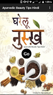 Ayurvedic Beauty Tips Hindi - náhled