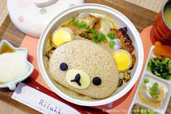 Rilakkuma Cha-Ya 拉拉熊茶屋 中山店