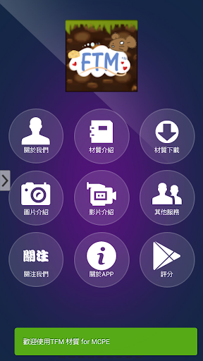 TFM 材质 for MCPE