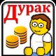 Дурак на деньги (game)