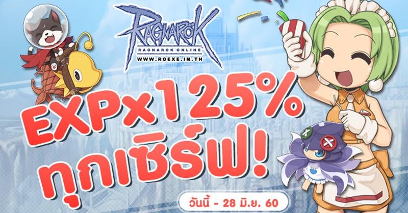 [RO EXE] จัดหนักเอาใจสายเก็บเวล Exp คูณ 125% ทุกเซิร์ฟ พร้อมล็อกอินรับไอเทมฟรี!