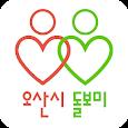 오산 돌보미 - 사회안전,독거노인,LoRa단말,웨어러블