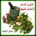 الطب بالأعشاب icon