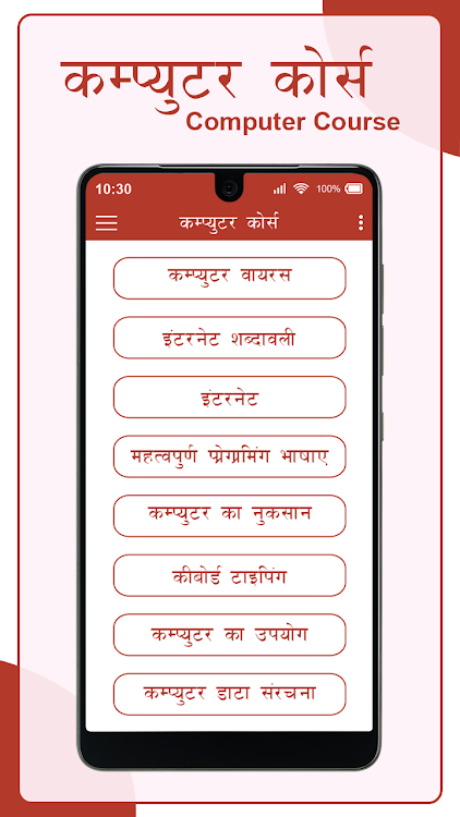 Computer Course in Hindi – (Android Apps) — AppAgg