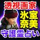 透視占い◆守護霊占い画家【氷室奈美】 - Androidアプリ