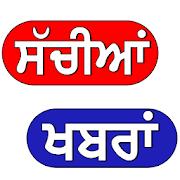 Punjabi News - ਸੱਚੀਆਂ ਖਬਰਾਂ - Newspapers, Videos