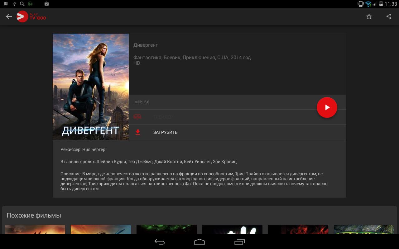 Смотреть кино онлайн бесплатно, новые фильмы 2012 2013 ...