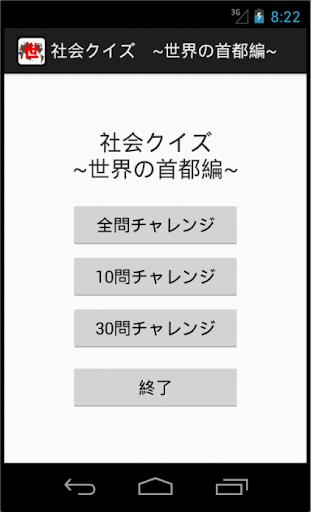 社会クイズ ~世界の首都編~
