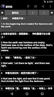 中英文WEB聖經