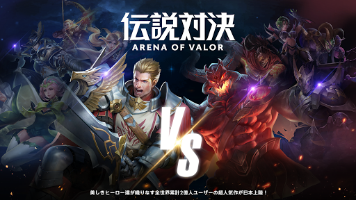 伝説対決 -Arena of Valor- 1.25.2.2 screenshots 1