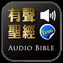 Audio Bible(Audio App)Lite icon