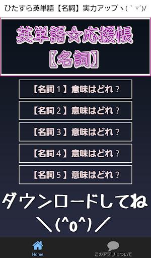 センター試験・大学受験対策!英単語【Ver.名詞】実力UP!