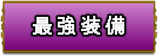 ドラクエ1_最強装備