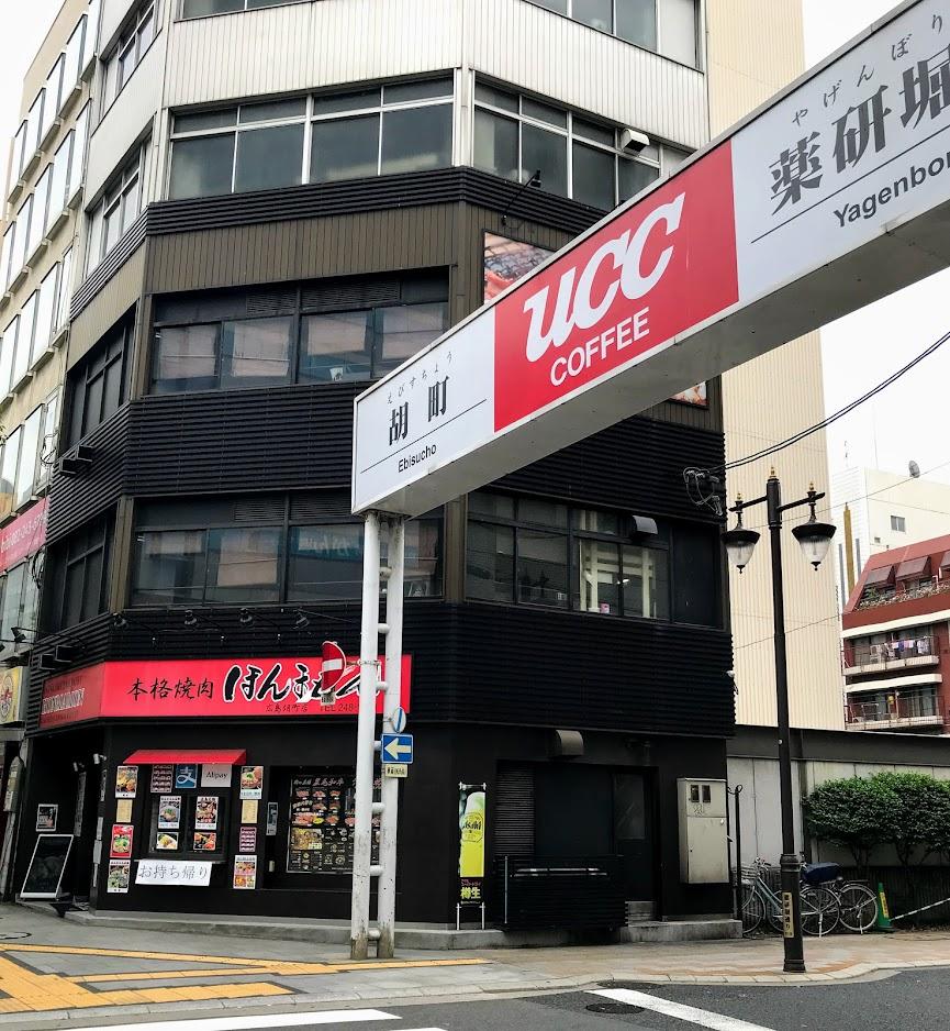 ほんまもん 広島胡町店
