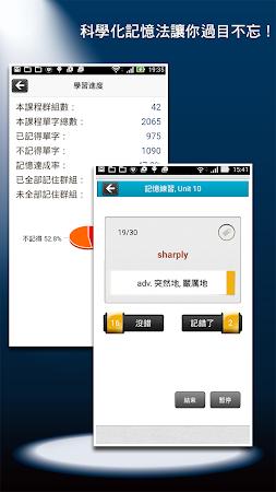 常春藤基礎英文字彙 2250 Lite 2.01 screenshot 2092611