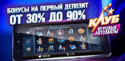 Скачать игровые автоматы apk игровые автоматы москва срок