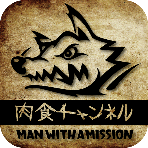 肉食チャンネル by MAN WITH A MISSION 音樂 App LOGO-硬是要APP