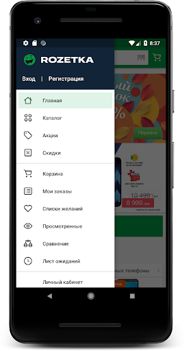 Интернет-супермаркет Rozetka 3.19.2 screenshots 1