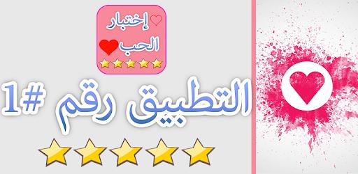 العاب حب -اختبار الحب الحقيقي لعبة مقياس الحب 2018 for PC