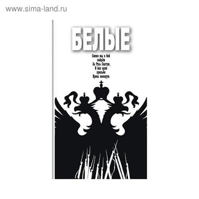 Белые. Бондаренко В.В.