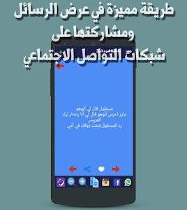 نكت سودانية screenshot 2
