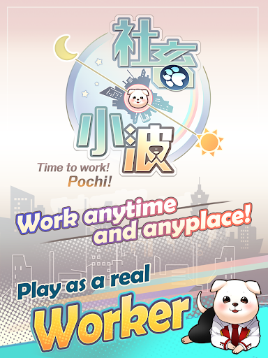 Game Worker Pochi - screenshot
