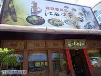 江西傳藝風味外省麵
