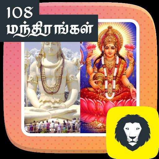 108 Mantra Gayathri Manthiram Durga Slogam Tamil