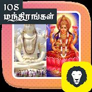 108 Mantra Gayathri Manthiram Durga Slogam Tamil 1 0 latest