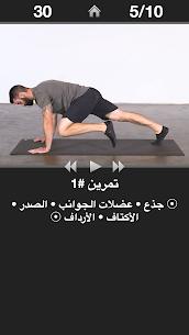 تمارين كارديو يومية – روتينيات اللياقة البدنية 2