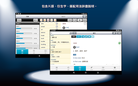 常春藤基礎英文字彙 2250 Lite 2.01 screenshot 2092614