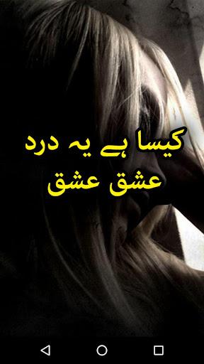 Kaisa Yeh Dard Hai Ishq Ishq by Tuba Amir Offline 1.11 screenshots 1