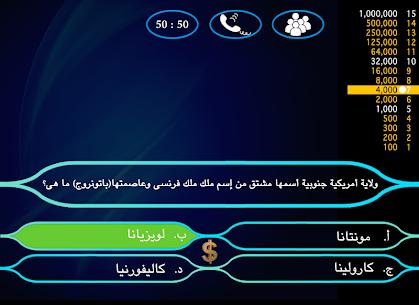 من سيربح الملايين(بدون انترنت) 3