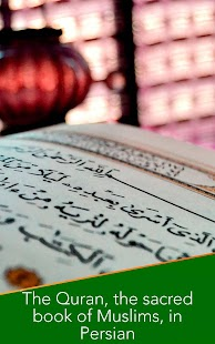 Persian Quran- screenshot thumbnail