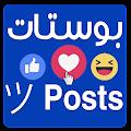 بوستات ツ Posts download