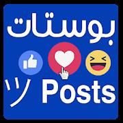 بوستات ツ Posts