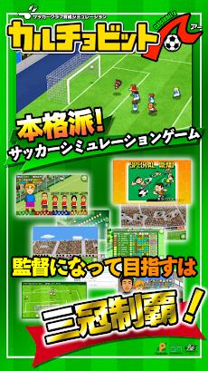 カルチョビットA(アー) サッカークラブ育成シミュレーションのおすすめ画像2