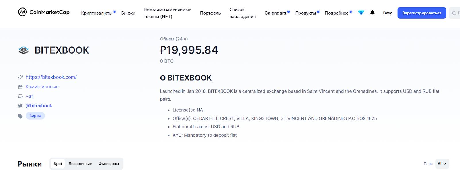 Отзывы о Bitexbook: криптобиржа нового поколения или лохотрон?