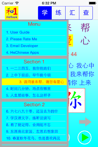 Chinese Study Book One