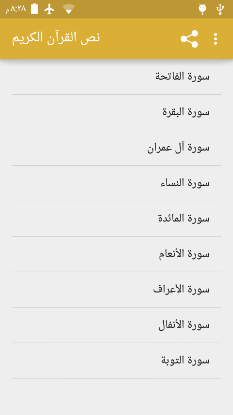 Quran Karim Text- screenshot