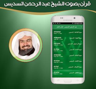 القرآن الكريم كاملا بصوت الشيخ عبد الرحمن السديس - náhled