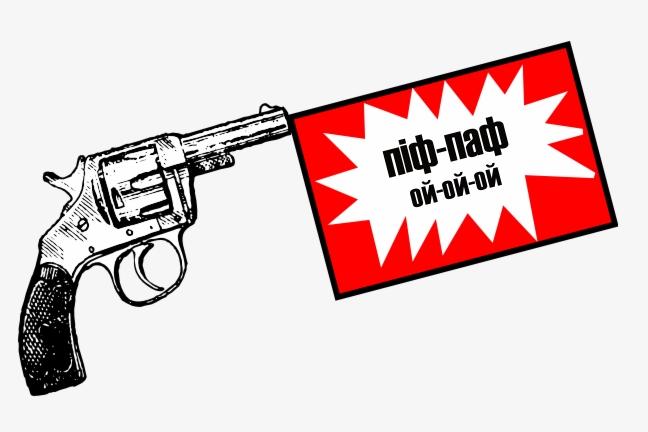 Ідея легалізації вогнепальної зброї отримала армії і палких прихильників, і супротивників - Стрільба холостими. Як Рада готується легалізувати зброю